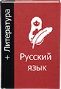 russian-language-and-literature